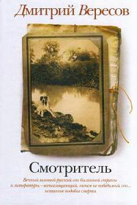 Смотритель - Дмитрий Вересов