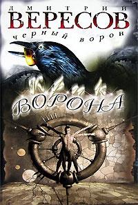 Крик ворона - Дмитрий Вересов