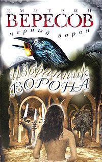 Избранник Ворона - Дмитрий Вересов