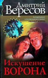 Искушение Ворона - Дмитрий Вересов