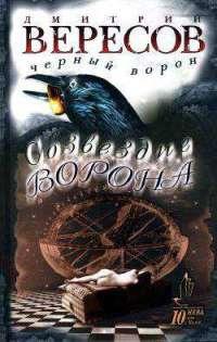 Созвездие ворона - Дмитрий Вересов