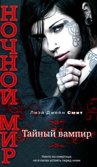 Тайный вампир - Лиза Джейн Смит