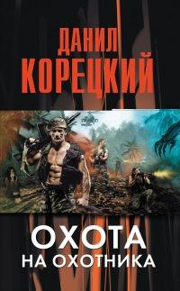 Охота на Охотника - Данил Корецкий