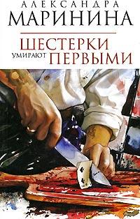 Шестерки умирают первыми - Александра Маринина