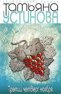 Третий четверг ноября - Татьяна Устинова