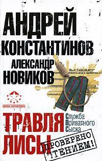 Травля лисы - Александр Новиков