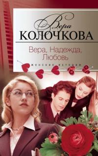 Алиби - надежда, алиби - любовь - Вера Колочкова
