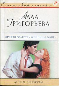 Личный водитель женщины-вамп: Роман - Алла Григорьева