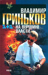 На вершине власти - Владимир Гриньков