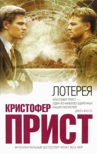 Лотерея - Кристофер Прист