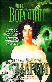 Ведьма Черного озера - Андрей Воронин