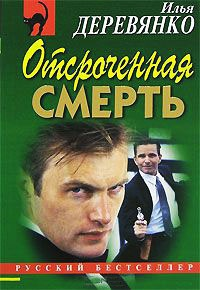Отсроченная смерть - Илья Деревянко
