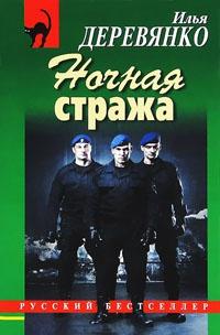 Ночная стража - Илья Деревянко