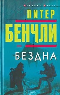 Бездна - Питер Бенчли