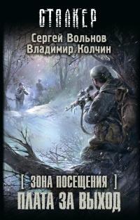 Зона Посещения. Плата за выход - Сергей Вольнов