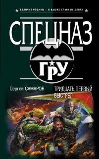 Тридцать первый выстрел - Сергей Самаров