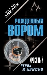 Крестный: огонь по отморозкам - Сергей Зверев