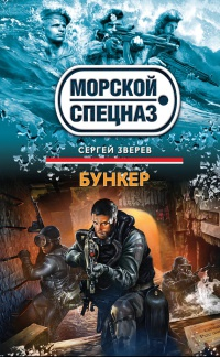 Бункер - Сергей Зверев