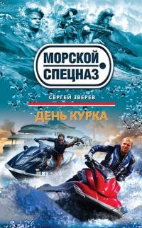 День курка - Сергей Зверев