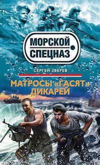 """Матросы """"гасят"""" дикарей - Сергей Зверев"""