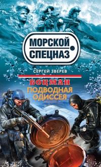 Боцман. Подводная одиссея - Сергей Зверев
