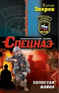 Холостая война - Сергей Зверев