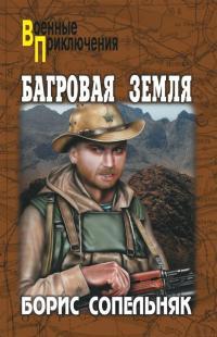 Багровая земля - Борис Сопельняк