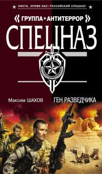 Ген разведчика - Максим Шахов