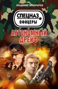 Автономный дрейф - Владимир Макарычев