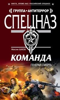 Команда. Генерал Смерть - Максим Шахов
