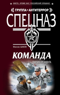 Команда. Гвардия президента - Максим Шахов