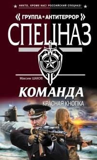 Команда. Красная кнопка - Максим Шахов
