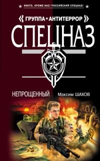 Непрощенный - Максим Шахов