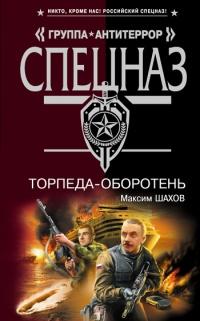 Торпеда-оборотень - Максим Шахов