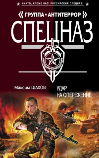 Удар на опережение - Максим Шахов