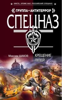 Крещение пулей - Максим Шахов