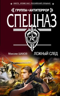 Ложный след - Максим Шахов