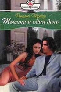 Тысяча и один день - Рената Тревор