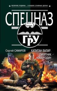 Капитан Валар. Смертник номер один - Сергей Самаров