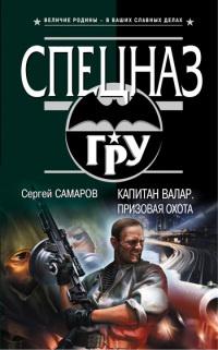 Капитан Валар. Призовая охота - Сергей Самаров
