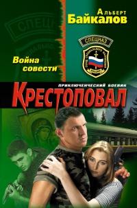Крестоповал. Война совести - Альберт Байкалов