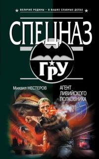 Агент ливийского полковника - Михаил Нестеров