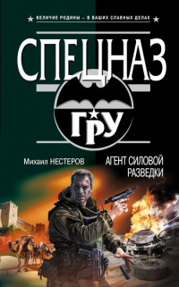Агент силовой разведки - Михаил Нестеров
