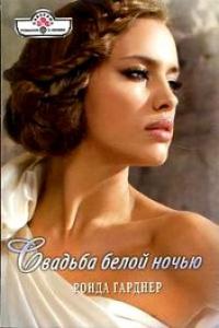 Свадьба белой ночью - Ронда Гарднер
