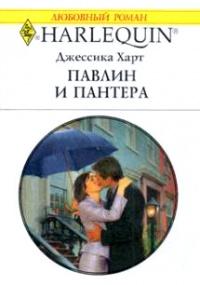 Павлин и пантера - Джессика Харт