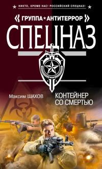 Контейнер со смертью - Максим Шахов