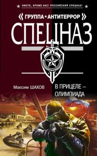 В прицеле - Олимпиада - Максим Шахов