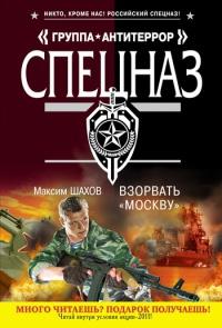 """Взорвать """"Москву"""" - Максим Шахов"""