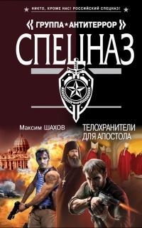 Телохранители для апостола - Максим Шахов