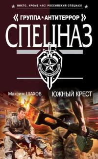 Южный крест - Максим Шахов